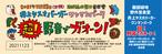 【チケット】2021年11月23日(火祝) 服部緑地野外音楽堂 井上ヤスオバーガーワンマンパーク『超!野音でガオーン!』