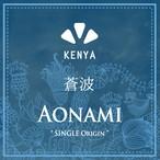 200g Kenya AONAMI