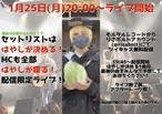 1月25日専用セトリ入りフォトカード1枚+フォトカード1枚(投げ銭2000円)