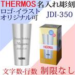 名入れ サーモス タンブラー JDI-350 THERMOS真空断熱タンブラー