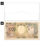20%OFF  柴犬紙幣【抗菌】マスクケース 3枚入り