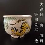 大津絵 竹寅 茶碗 宇田佐平 化粧箱入り 干支 とら 初釜 正月 抹茶碗 ギフト プレゼント