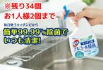カビキラーアルコール除菌キッチン用 本体 400ml 高濃度アルコールで99.99%除菌 ※お1人様2個まで