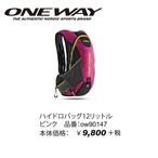 ONE WAY パーツ&アクセサリー ハイドロバッグ12リットル ピンク ow90147