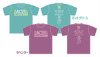 【SAC FES!2019(サクフェス2019)グッズ】Tシャツ