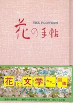 花の手帖 THE FLOWERS (小学館 1988年初版)