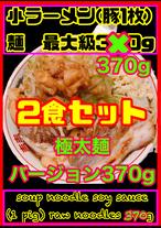 極太麺 小ラーメン(ブタ1枚)ニンニクサービス!! 二郎 インスパイア系
