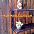 ☆Ko様商品追加価格☆