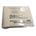 ハーブティ 2パック入り/福岡カルメル会