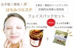 ☆★今なら「プレミアムフェイスマスク(50枚)」付き★☆ 驚きの効果!新感覚! 「はちみつエステフェイスパックセット」