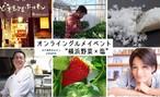 【5/11イベント参加者限定】参加チケット
