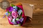 NEW【お祝い】花束と花器のセット-パープル&ブルーブーケと花器Honoka mini-