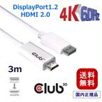 【CAC-1073】Club3D DisplayPort 1.2 to HDMI 2.0 UHD / 4K 60Hz ディスプレイ 変換アダプタ 3mケーブル