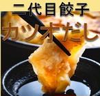 二代目餃子(60個)送料無料!