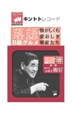 四代目春風亭柳好(2枚組CD)キントトレコード