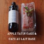 【期間限定】したみち農園リンゴのタタン風ケーキ & カフェオレベース  セット