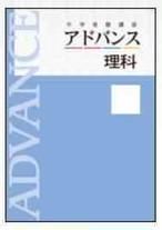 育伸社 中学受験講座 アドバンス 理科Ⅰ 問題集本体と別冊解答つき 新品完全セット ISBN なし