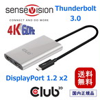 【CSV-1577】Club3D SenseVision Mac/Windows両対応 Thunderbolt 3 to DisplayPort 1.2 Dual Monitor 4K 60Hz デュアル ディスプレイ 分配ハブ