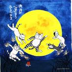 【岡本 肇】お月見
