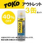 TOKO トコ アウトレット テキスタイルプルーフ 40%OFF 250ml×3缶セット ボトル傷等のためアウトレット アウターウェア  撥水スプレー 撥水 ケアライン 5582620