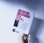アルトゥル・シュニッツラー著『夢小説/闇への逃走/他一篇』 岩波文庫