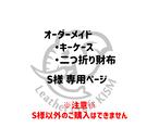 【S様専用ページ】オーダーメイド:キーケース&二つ折り財布