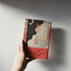 赤江瀑著『海贄考』 徳間書店