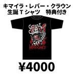 【1/27まで】キマイラ・レバー・クラウン生誕Tシャツ〜特典付き〜