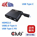 【CSV-1534】Club3D SenseVision USB3.0 Type C to HDMI 2.0 4K 60Hz USB2.0 Type A USB 3.0 Type C PD 60W 給電 Charging Mini Dock ミニドック