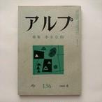アルプ  特集 小さな山 / 通巻136号 / 串田孫一