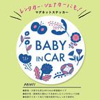 耐水・耐光●ベビーインカー マグネットステッカー【お花のリース】/丸型/北欧/baby in car