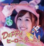 夏目亜季ソロ1stアルバム「DEPPAヒーロー参上!」