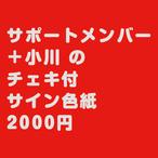 【数量限定】サポートメンバー+小川 のチェキ付サイン色紙