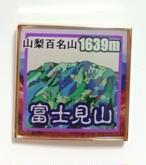 山梨百名山 富士見山 バッジ