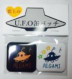 藍上デザインU.F.O缶バッチ (2色セッツ)