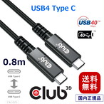 【CAC-1571】Club 3D USB4 TypeC-Type C USB‐IF正規認証品 PowerDelivery PD対応 100W Gen3x2 40Gbps 双方向ケーブル Male/Male 0.8m (CAC-1571)
