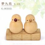 [旭川クラフト]夢九鳥(むくどり) S-40 /K-WOOD 小関さんが作った2匹並んだぷっくらとした小鳥がかわいい木製の置物。小鳥の向きを変えれる遊び心もあるインテリア。おみやげ、結婚祝い、母の日、ギフトにも人気です♪【レターパック配送可】