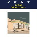 イロムク 1st Single「四枚目はどうなるの」