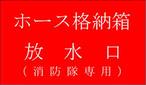 ホース格納箱 放水口(消防隊専用)【ステッカー】 SB423