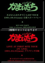 かまいたち限定417(シーナ)ライブDVD 2枚組(緑・赤)
