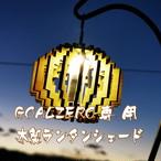 【大人気】高性能LEDランタン GOALZERO専用 木製 ランタンシェード ランタン キャンプ