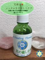 30ml オリジナルフラワーエッセンス original blended flower essence