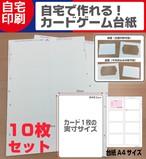自宅で作れる!カードゲーム台紙 [TCGサイズ8枚取・A4] 10枚組