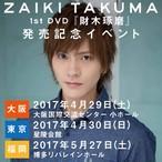 TAKUMA ZAIKI 1st DVD 『財木琢磨』発売記念イベント