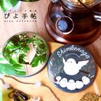 【緑】シマエナガのプチミラー