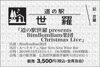 2018年12月15日 道の駅世羅 presents BimBomBam楽団 Christmas Live 前売りチケット