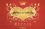 【 弾きがたり4 ~DISNEY on YORICO〜 】※サイン入り
