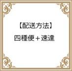 【配送料】四種便+速達