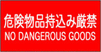 危険物品持込み厳禁