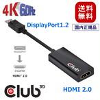 【CAC-1070】Club3D DispayPort 1.2 to HDMI 2.0 UHD / 4K 60Hz ディスプレイ 変換アダプタ